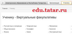 Электронное образование в РТ. Виртуальные факультативы учащимся