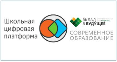 ДО Сбербанка Школьная цифровая платформа»