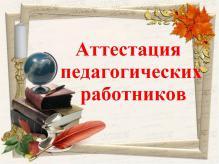 attestaciya4-1